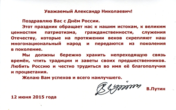 Поздравление днем рождения губернатора текст